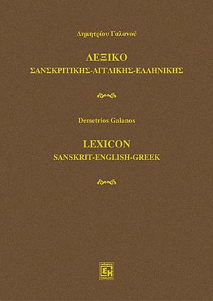 λεξικο σανσκριτικης