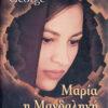 Μαρια η Μαγδαληνη