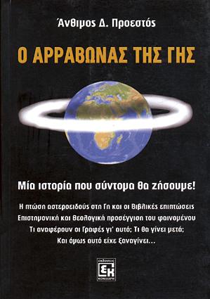 ο αρραβωνας της γης