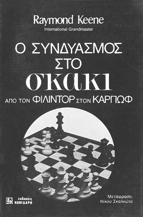 ο συνδιασμος στο σκακι