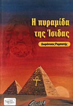 πυραμιδα ισιδας