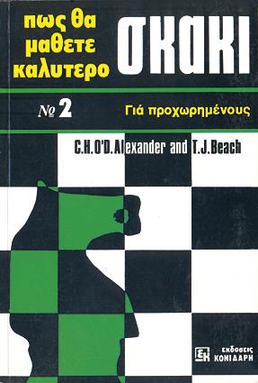 πως θα μαθετε καλυτερο σκακι