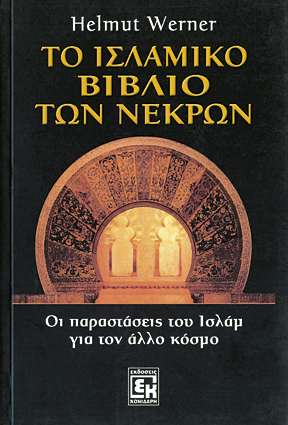 το ισλαμικο βιβλιο των νεκρων