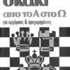 το σκακι απο το α στο ω